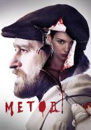Смотреть фильм Метод онлайн на Кинопод бесплатно
