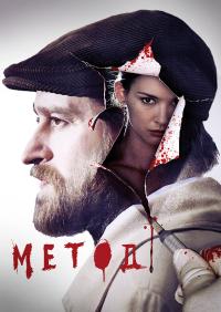 Смотреть Метод онлайн на Кинопод бесплатно