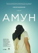 Смотреть фильм Амун онлайн на Кинопод бесплатно