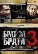 Смотреть фильм Брат за брата 3 онлайн на Кинопод бесплатно