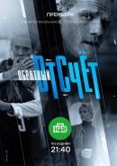 Смотреть фильм Обратный отсчёт онлайн на Кинопод бесплатно