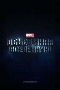 Смотреть Marvel Studios: Объединяя вселенную онлайн на Кинопод бесплатно