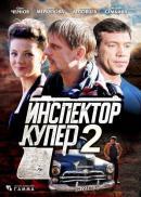 Смотреть фильм Инспектор Купер 2 онлайн на Кинопод бесплатно
