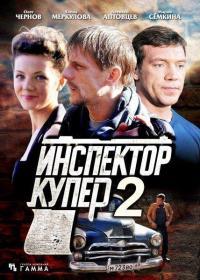 Смотреть Инспектор Купер 2 онлайн на Кинопод бесплатно