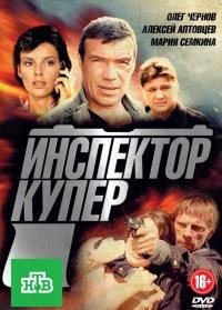 Смотреть Инспектор Купер онлайн на Кинопод бесплатно