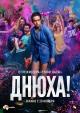 Смотреть фильм Днюха! онлайн на Кинопод бесплатно