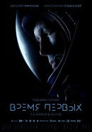 Смотреть фильм Время первых онлайн на Кинопод бесплатно