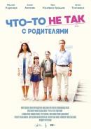 Смотреть фильм Детки напрокат онлайн на Кинопод бесплатно