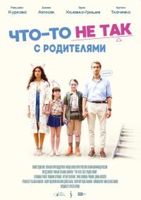 Смотреть Детки напрокат онлайн на Кинопод бесплатно