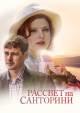 Смотреть фильм Рассвет на Санторини онлайн на Кинопод бесплатно