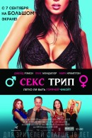 Смотреть фильм Секс-Трип онлайн на Кинопод бесплатно
