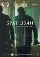 Смотреть фильм Брат Дэян онлайн на Кинопод бесплатно