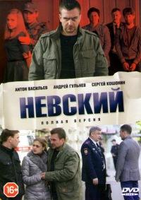 Смотреть Невский онлайн на Кинопод бесплатно