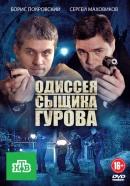 Смотреть фильм Одиссея сыщика Гурова онлайн на Кинопод бесплатно