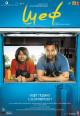 Смотреть фильм Шеф онлайн на Кинопод бесплатно