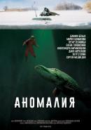 Смотреть фильм Аномалия онлайн на Кинопод бесплатно