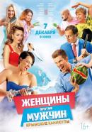 Смотреть фильм Женщины против мужчин: Крымские каникулы онлайн на Кинопод бесплатно