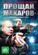 Смотреть фильм Прощай, «макаров»! онлайн на Кинопод бесплатно