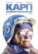 Смотреть фильм Карп отмороженный онлайн на Кинопод бесплатно