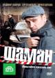 Смотреть фильм Шаман онлайн на Кинопод бесплатно