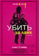 Смотреть фильм Убить за лайк онлайн на Кинопод бесплатно
