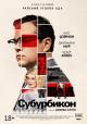 Смотреть фильм Субурбикон онлайн на Кинопод бесплатно
