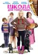 Смотреть фильм Школа для толстушек онлайн на Кинопод бесплатно