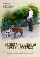 Смотреть фильм Воспитание и выгул собак и мужчин онлайн на Кинопод бесплатно