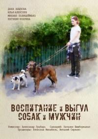 Смотреть Воспитание и выгул собак и мужчин онлайн на Кинопод бесплатно