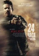 Смотреть фильм 24 часа на жизнь онлайн на Кинопод бесплатно