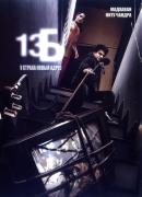 Смотреть фильм 13Б: У страха новый адрес онлайн на Кинопод бесплатно