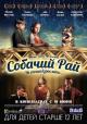Смотреть фильм Собачий рай онлайн на Кинопод бесплатно