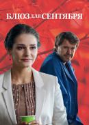 Смотреть фильм Блюз для сентября онлайн на Кинопод бесплатно