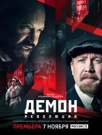 Смотреть Демон революции онлайн на Кинопод бесплатно