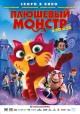 Смотреть фильм Плюшевый монстр онлайн на Кинопод бесплатно
