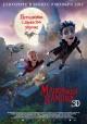 Смотреть фильм Маленький вампир онлайн на Кинопод бесплатно
