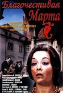 Смотреть фильм Благочестивая Марта онлайн на Кинопод бесплатно