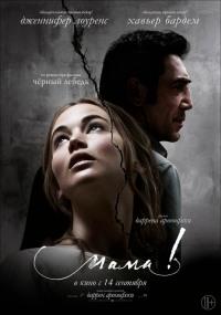 Смотреть мама! онлайн на Кинопод бесплатно