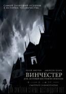 Смотреть фильм Винчестер. Дом, который построили призраки онлайн на Кинопод бесплатно