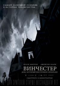 Смотреть Винчестер. Дом, который построили призраки онлайн на Кинопод бесплатно