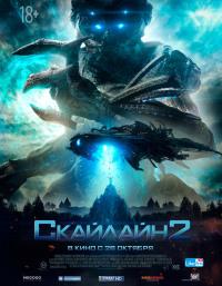 Смотреть Скайлайн 2 онлайн на Кинопод бесплатно