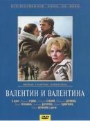 Смотреть фильм Валентин и Валентина онлайн на Кинопод бесплатно