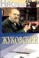 Смотреть фильм Жуковский онлайн на Кинопод бесплатно