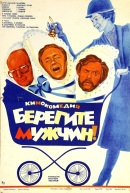 Смотреть фильм Берегите мужчин! онлайн на Кинопод бесплатно