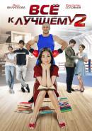 Смотреть фильм Все к лучшему 2 онлайн на Кинопод бесплатно