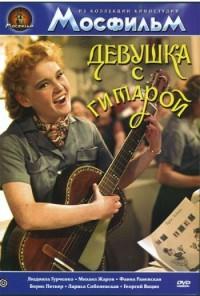 Смотреть Девушка с гитарой онлайн на Кинопод бесплатно