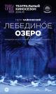 Смотреть фильм Лебединое озеро онлайн на Кинопод бесплатно