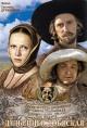Смотреть фильм Дульсинея Тобосская онлайн на Кинопод бесплатно