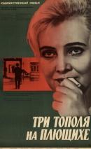 Смотреть фильм Три тополя на Плющихе онлайн на Кинопод бесплатно