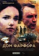 Смотреть фильм Дом Фарфора онлайн на Кинопод бесплатно